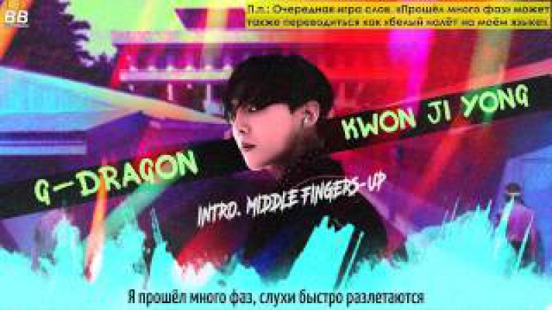 G DRAGON Middle Fingers Up INTRO РУС САБ