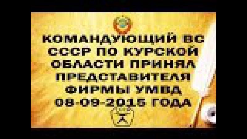 Командующий ВС СССР по Курской области принял представителя фирмы УМВД 08-09-2015 го...