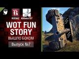 Вышло боком - Wot Fun Story №7 - от REEBAZ и ADBokaT57 World of Tanks