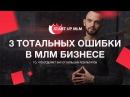 Предприниматель МЛМ Ошибки на старте в сетевом маркетинге новичок
