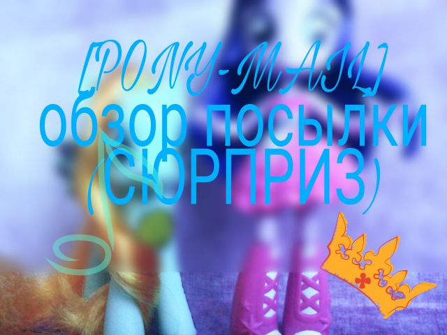 ♥[Pony-mail]посылка с сюрпризом♥