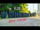 День Города Новосибирска • NSK City ♥