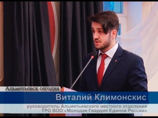 Отделение «Молодой гвардии Единой России» в Альметьевске вновь возглавил Витал...