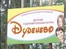 Каникулы в детском оздоровительном лагере Дуденево .