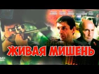 ОДИН ИЗ ЛУЧШИХ НАШИХ БОЕВИКОВ! Живая мишень, криминальный фильм, боевик, ФИЛЬМЫ СССР