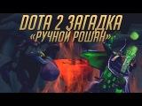 DOTA 2 ЗАГАДКА