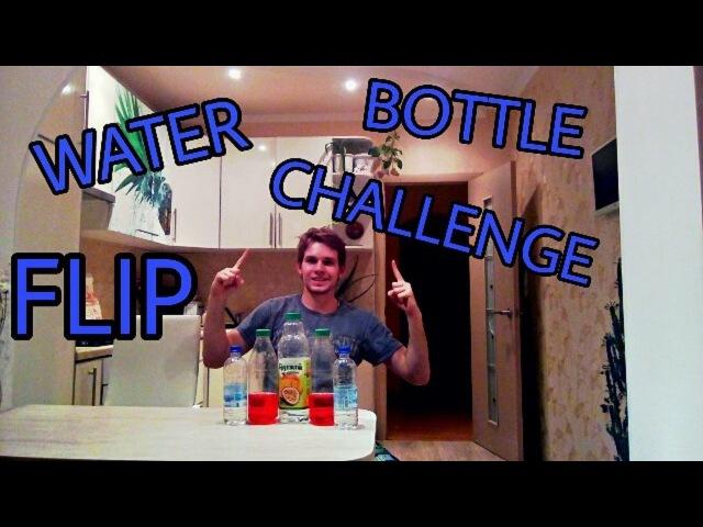 WATER BOTTLE FLIP CHALLENGE| БУТЫЛКА ВОДЫ ЧЕЛЛЕНДЖ