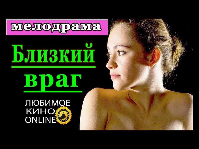 Мелодрама до слез ❤БЛИЗКИЙ ВРАГ❤новые русские мелодрамы,драмы