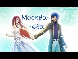 Erza and Jellal**Москва Нева**