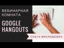 Обзор вебинарной комнаты Google Hangouts
