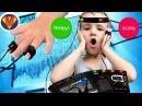 Детектор ЛЖИ дома Правда или Ложь Смешные видео для детей Вредные детки решили о...