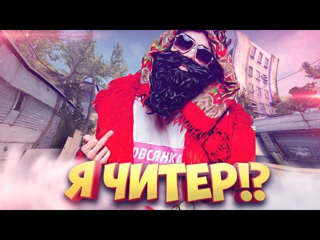 BIG RUSSIAN BOSS БОМБАНУЛ! ШКОЛЬНИК ПОДРУБИЛ ЧИТЫ И ПОЛУЧИЛ VAC BAN! - Я ЧИТЕР!? ТРОЛЛИНГ В CS:GO!