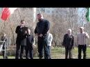 Выступление председателей ОПР и МПВП по Челябинской области 1 мая Миасс