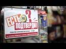 Секреты манипуляции. Алкоголь - фильм о вреде алкоголя (HD)