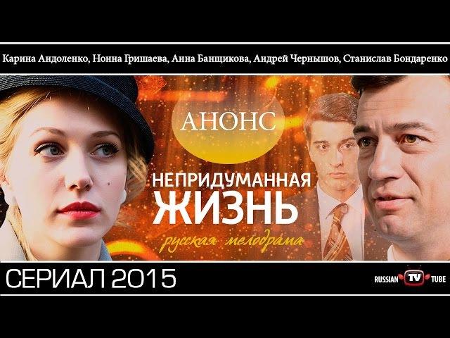 Сериал Непридуманная жизнь (2015) Мелодрама на реальных событиях смотреть онлайн...