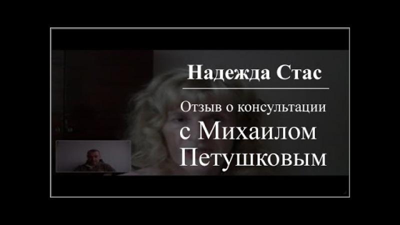 Отзыв Надежды Стас о консультации с Михаилом Петушковым