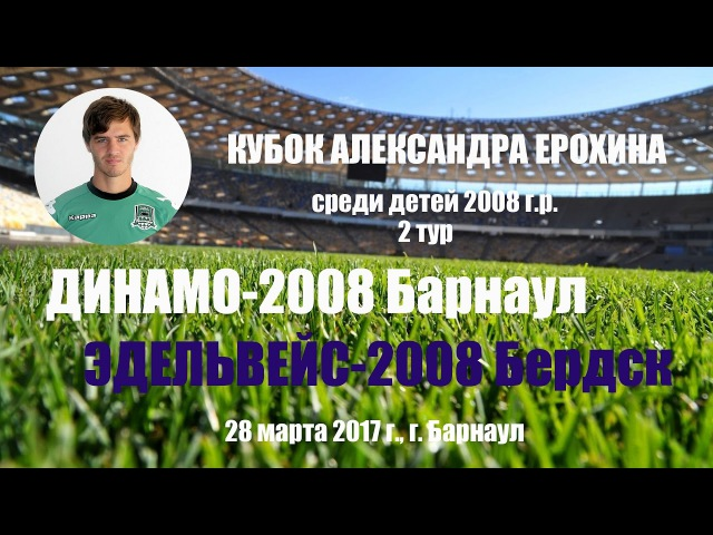 Кубок Ерохина 2. Динамо-2008 (Барнаул) - Эдельвейс-2008 (Бердск) (28.03.2017)