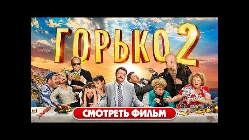 ГОРЬКО 2 Комедия Фильм полностью HD