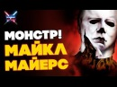 Страшные тайны МАЙКЛ МАЙЕРС Хэллоуин / Halloween