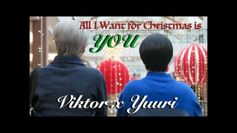 Viktor x Yuuri - All I Want for Christmas (Yuri On Ice CMV)