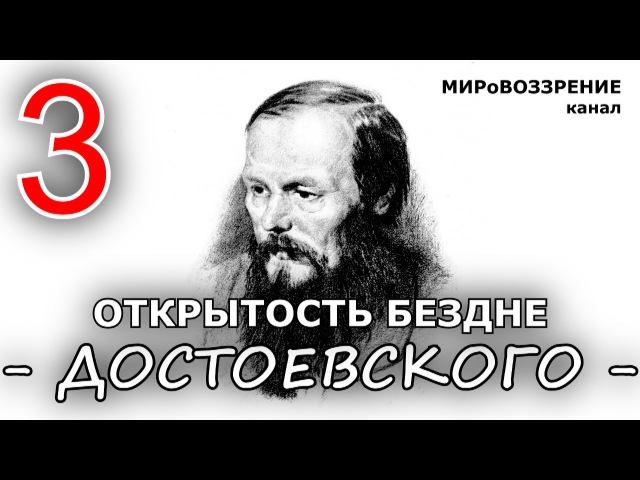 Открытость бездне. Достоевский Ф.М. (3 серия из 4, 'Просветленные и демоны') - канал ...