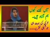 Main Kaise Kahoon Hum Azaad Hain,Pakistani Girl  Very aggressive Speech video
