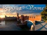 Романтическая Верона - что посмотреть за день! Romantic Verona - what to see in a day!