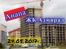 Анапа. ЖК Адмирал. 24.05.2017г.