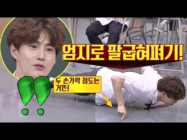 (수호 타임) 수호백현, 상남자 매력 폭발♥ 엄지로 팔굽혀펴기(!) 아는 형님 85회