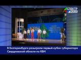 В Екатеринбурге разыграли первый кубок губернатора Свердловской области по КВН