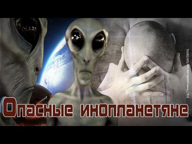 👽▂▅▂★★★★★★★ Чем могут быть ОПАСНЫ встречи с НЛО и инопланетянами?..