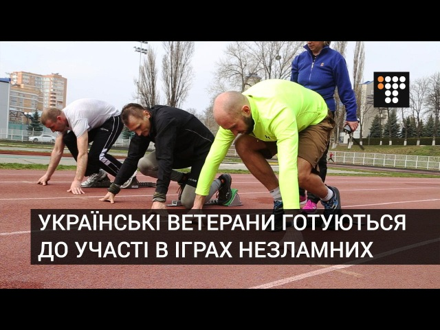 Українські ветерани готуються до участі в Іграх Незламних