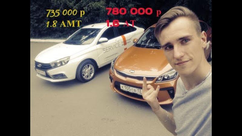 Лада ВЕСТА против Киа РИО 2017 - Кто кого?! Сравнительный тест Lada Vesta и Kia Rio