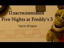 [FNaF/Анимация] Пластилиновый Five Nights at Freddy's 3 - Часть Вторая
