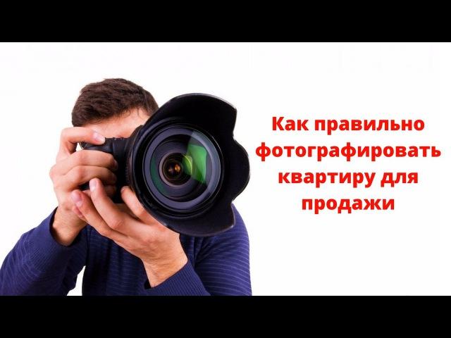 Как фотографировать квартиру для продажи   Cергей Калинин