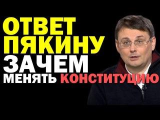 Евгений Федоров. Ответ Пякину: зачем менять конституцию? 15.01.2017