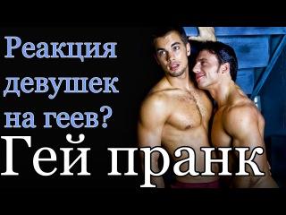 ГЕЙ ПРАНК КИЕВ / Как девушки реагируют на геев?