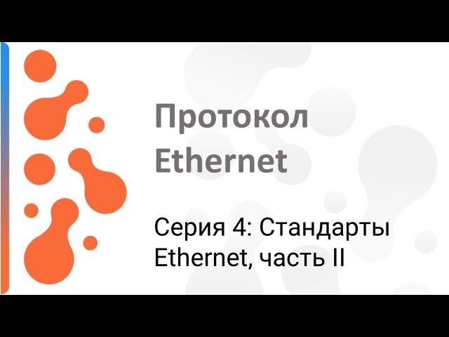 Работа с протоколом Ethernet: Стандарты Ethernet (часть II)