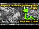 Защита от змей из подручных средств в лесу (Защита от змей для ног)