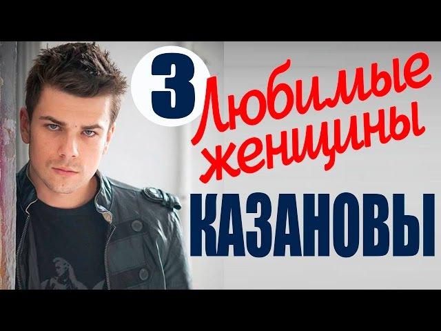 Позитивная, легкая, комедийная мелодрама! «Любимые женщины Казановы» 3 серия (ру ...