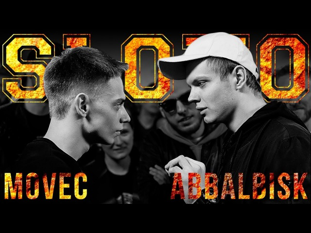 SLOVO: MOVEC vs ABBALBISK | САНКТ-ПЕТЕРБУРГ