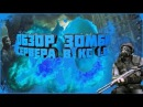 ОБЗОР ЗОМБИ СЕРВЕРА КС 1.6 BOSS 21