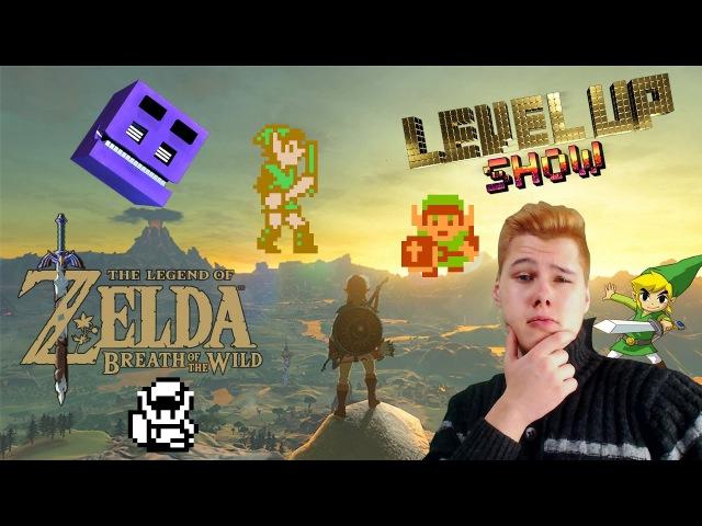 The legend of Zelda breath of the wild, Windy31 - спец гость Level Up Show - Выпуск 6