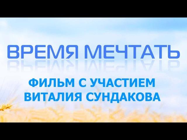 Время мечтать / Time to Dream (Фильм с участием Виталия Сундакова)