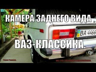 Камера заднего вида на ВАЗ-классику.