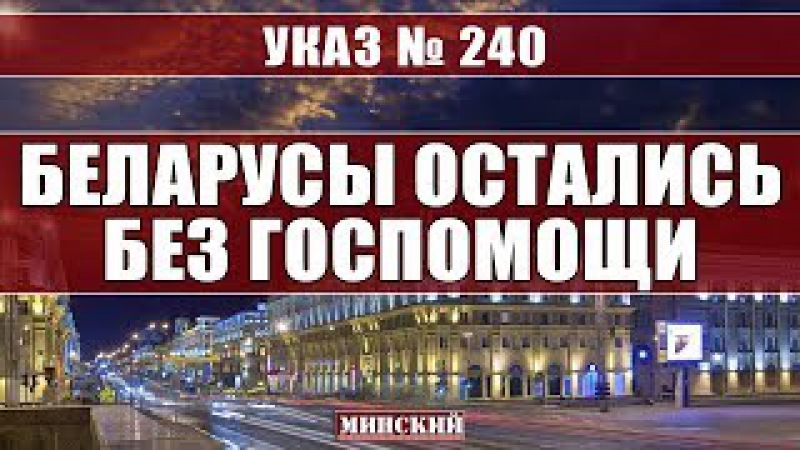 БЕЛАРУСЫ ОСТАЛИСЬ БЕЗ ГОСПОМОЩИ Новый Указ Лукашенко №240