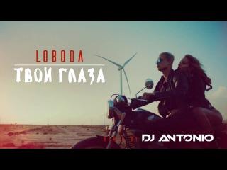 LOBODA - Твои глаза (DJ Antonio Extended REMIX)
