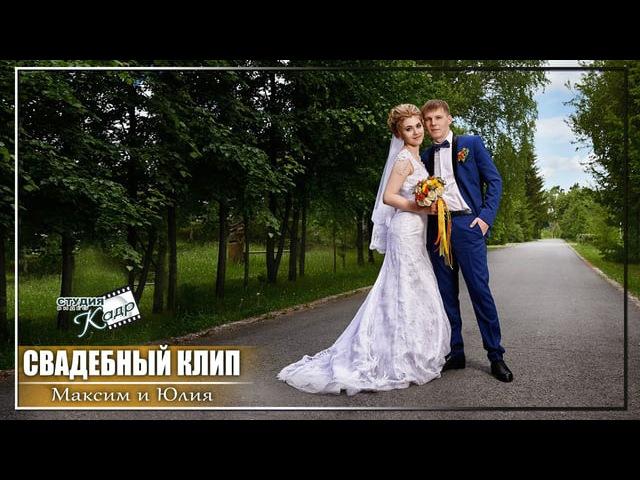 Свадебный клип. Максим и Юлия