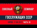 Государственный Именной Сертификат СССР. СПДК. Инвентаризация (В.И. Реунова) - Часть 18 - 18.06.2017