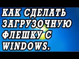 Как сделать загрузочную флешку с WINDOWS 7, XP или 8 программой MULTIBOOT.